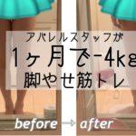 【1ヶ月で-4kg】アパレルスタッフのダイエット筋トレ