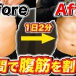 【1日2分】1週間腹筋の筋トレを続けたらお腹は割れる?【トレーニング】