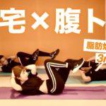 【筋トレ】自宅で3分!くびれトレーニング