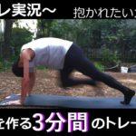 【筋トレ実況】女子でもできる3分間で腹筋を割るトレーニング