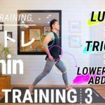 【自宅筋トレ】全身を3種目10分で鍛えられるBPMトレーニング