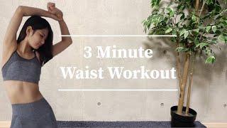 3Minute Waist Workout |くびれを作る筋トレ【セクシーと言われたい/トレーニング/ダイエット/ウエスト/痩せる】