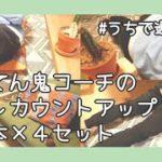 【#うちで過ごそう】さぼてん鬼コーチの筋トレカウントアップ!50本×4セット【ASMR/四方木ふみ】