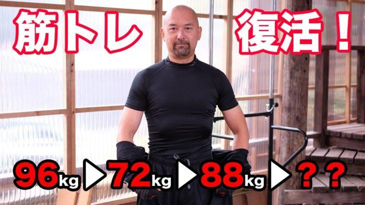 96kgから72kgにダイエット!?おっちゃん筋トレ復活!!現在88kgからどう変化する??