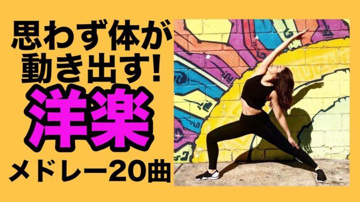 【作業用BGM】モチベーション爆上がり!自宅での筋トレや運動に最適な洋楽メドレー【痩せるダンス】#家で一緒にやってみよう