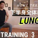 【脚の筋トレ】下半身全体を鍛える!【BPMトレーニング】