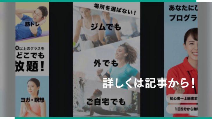 【BeatFitの口コミ・評判】現役ラガーマンのおすすめ筋トレ・ダイエットアプリはこれだ!