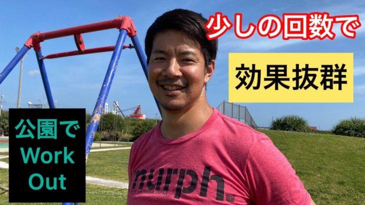 【筋トレ】公園で効果抜群トレーニング!【クロスフィット】【CrossFit】