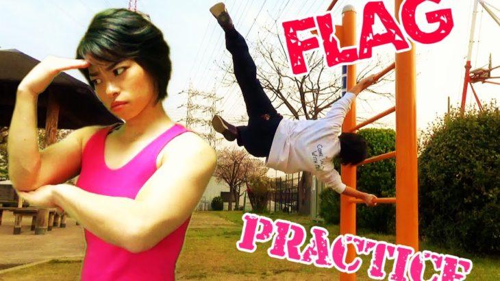 【筋トレ】公園でヒューマンフラッグの練習。トレーニングへの考え方と直近の目標と | Human Flag | Practice | Asian