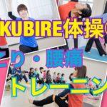 【健康体操・筋トレ女子】KUBIRE体操②肩こり・腰痛改善するためのトレーニング!