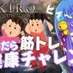 【SEKIRO】死んだら筋トレ!SEKIRO健康チャレンジ #22【月山縁】