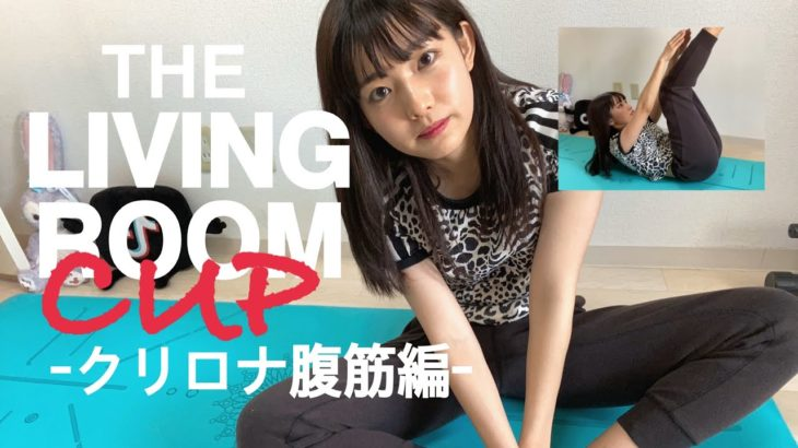 """【筋トレ女子】""""THE LIVING ROOM CUP"""" クリロナ腹筋編に挑戦してみた"""