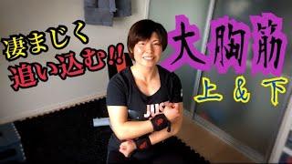【筋トレ女子】凄まじく大胸筋を追い込む!!明日筋肉痛確定トレーニング💪【chest】