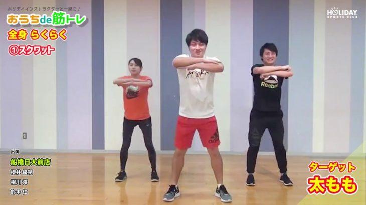 おうちde筋トレ<全身  らくらく>