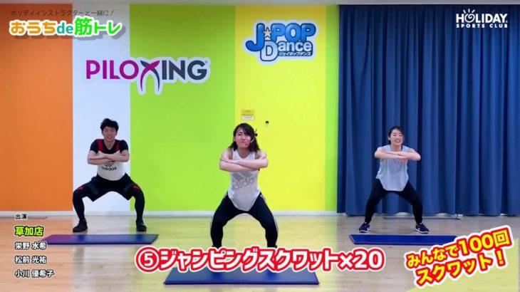 おうちde筋トレ<一緒に100回スクワット!>