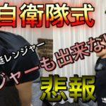 【宅トレ】元空挺レンジャーが選ぶ自衛隊式筋トレ3選。体力検定1・2級レベル。これ出来なきゃレンジャーは厳しい説。