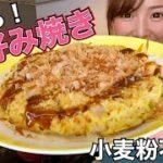 【ダイエット食】筋トレ女子が作るヘルシーで痩せるお好み焼き!【オートミール】