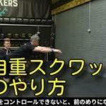筋トレ:自重スクワットのやり方