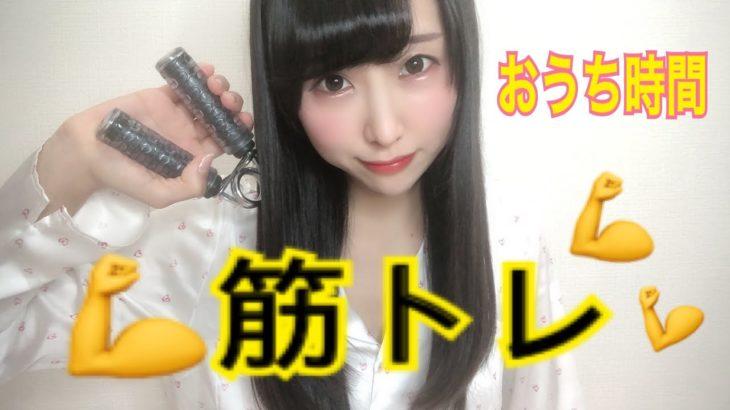 筋トレ!【おうち時間】【アイドル】