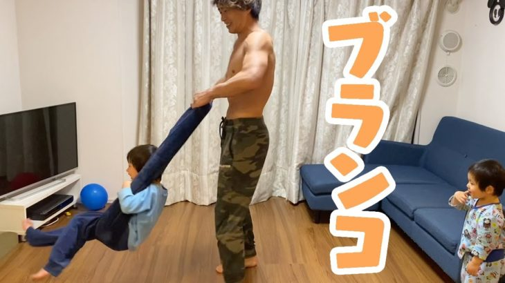 【パパの筋トレ!?】自宅で筋肉ブランコ