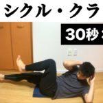 【シンプル筋トレ】5分間のバイシクルクランチで腹筋・腹斜筋を一緒にしばきましょう