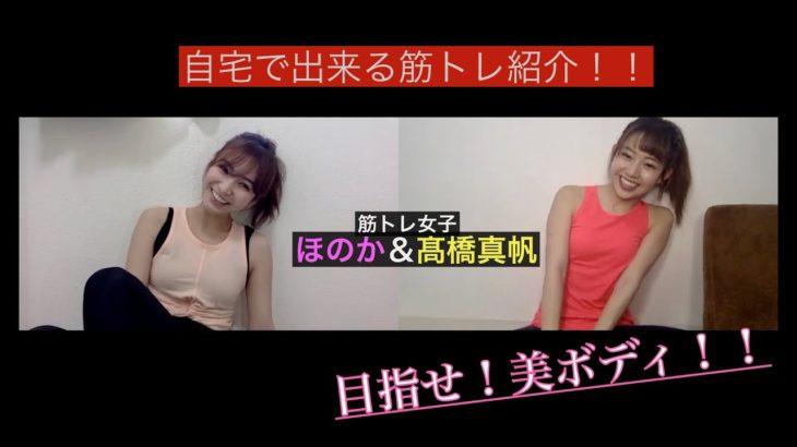 [腹筋女子][ほのか][高橋真帆]筋トレ女子二人から学ぶ!おうちトレーニング!