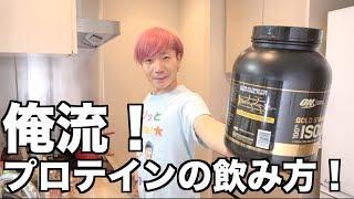 俺流!筋トレとプロテインの飲み方!!!