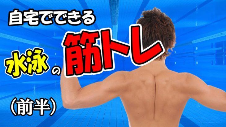 水泳家でできる筋トレで毎日トレーニングを!