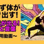 【作業用】モチベーション爆上がり!自宅での筋トレや運動に最適な動画【痩せるダンス】#家で一緒に作業しよう