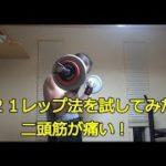 【筋トレ№41】有名な21レップ法で二頭筋を鍛える!