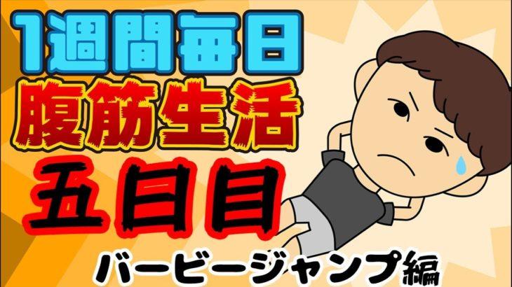 毎日筋トレ生活五日目(バービージャンプ編)