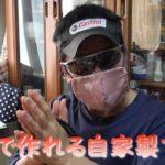 筋トレ系が贈る自家製マスクの作り方