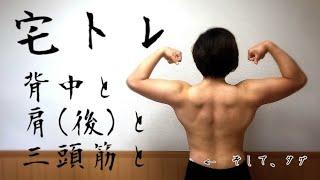 #workout #筋トレ #筋トレ女子 #筋肉女子      今日も早朝トレーニング💪初心に戻って追い込む🔥背中、肩、三頭筋