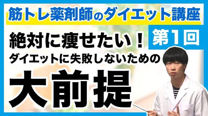筋トレ薬剤師のダイエット講座!【第1講:ダイエットの原理原則】