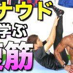 【筋トレ】ロナウドが教える3種の腹筋!1日1セットでも腹筋崩壊www