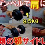 【筋トレ】初体験の2種類のサイドレイズで肩のトレーニング!軽いダンベルでも三角筋がパンパンに【トライセット】