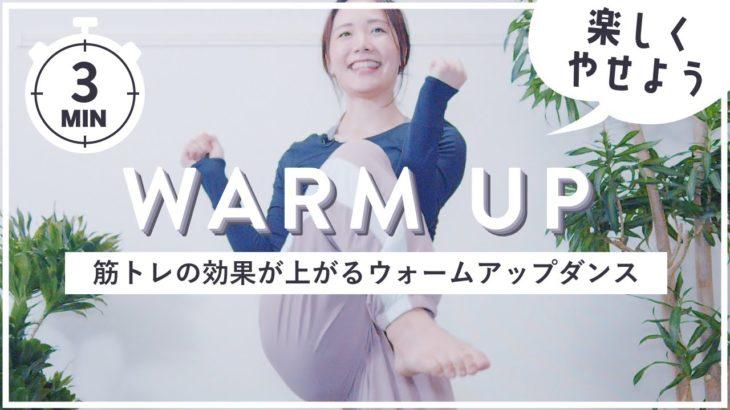 【筋トレ効果上昇】3分間のウォームアップダンス