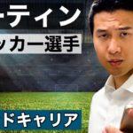 【ルーティン】元サッカー選手/筋トレ・セカンドキャリアの日常♯30