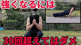 【筋トレ】強くなりたいなら30回は超えないようにしよう!