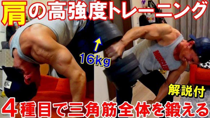 【自宅筋トレ】自重とダンベルで肩の高強度トレーニング!4種目で三角筋全体を追い込む【解説付】