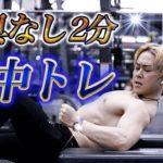 自重で出来る最強背中筋トレ4種目【器具なしOK】背中トレーニング