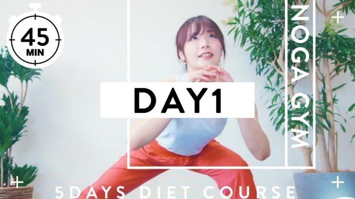 【全身筋トレ&有酸素】5日集中ダイエットライブ DAY1