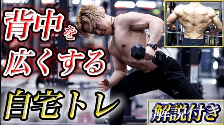【最強背中トレ】ダンベルだけで背中の全てが鍛えられる5種目のトレーニング!解説Ver.