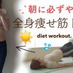 【朝起きたらやる筋トレ】全身痩せ6分間|脚・お尻・お腹・背中・二の腕ダイエット