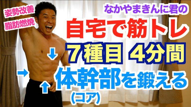 【自宅筋トレ】腹筋、背筋、お尻周りなどの体幹部(コア)を7種目4分間での筋トレです。姿勢改善、脂肪燃焼(ダイエット)から様々な競技アスリートの方までおすすめです。