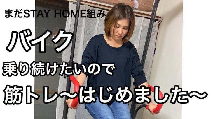 #92 「番外編」 チャレンジ!筋トレ〜はじめまーした〜