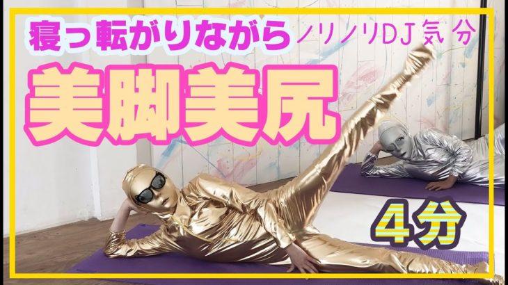 DJ筋トレ★寝たままできる脚痩せ美尻トレーニング3選!Butt&Leg Workout