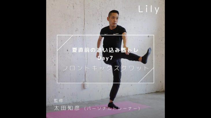 【夏直前】追い込み筋トレダイエットDay7~フロントキックスクワット~