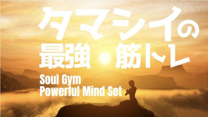 タマシイの筋トレ最強誘導メディテーション&コトバのチカラ Soul Gym Guided meditation & Affirmations