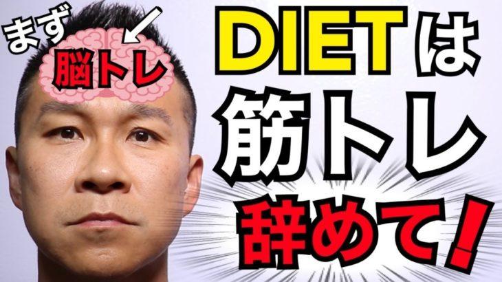dietは筋トレじゃ無い!脳トレだ!